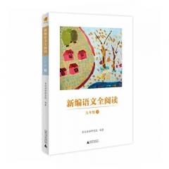 新编语文全阅读 九年级 上 广西师范大学出版社 新华书店正版图书