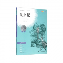 我最优阅青少版-昆虫记 上海大学出版社 [法] 法布尔 新华书店正版图书