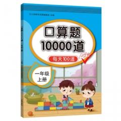 口算题10000道 一年级上册 口算心算速算天天练小学数学思维训练