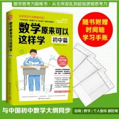 数学原来可以这样学:初中篇新华书店正版图书