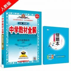 2021版新教材-教材全解-高中思想政治(必修2)经济与社会陕西人民教育出版社 新华书店正版图书