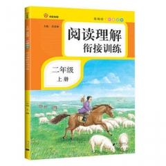 阅读理解衔接训练·二年级·上册·彩绘注音新华书店正版图书