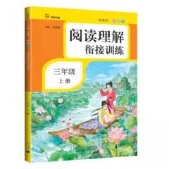 阅读理解衔接训练·三年级·上册·彩绘注音新华书店正版图书