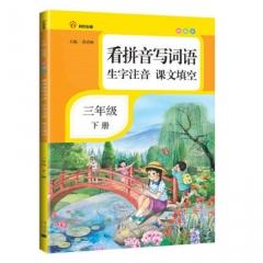 看拼音写词语·生字注音·课文填空·三年级·下册·彩绘版新华书店正版图书