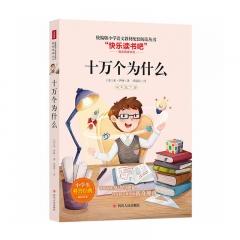 十万个为什么/快乐读书吧4年级下新华书店正版图书