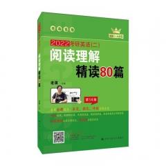 考研英语(二)阅读理解精读80篇新华书店正版图书