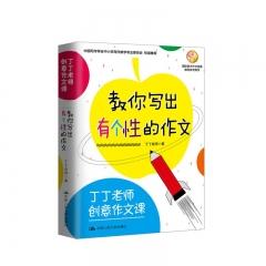 丁丁老师创意作文课 教你写出有个性的作文新华书店正版图书