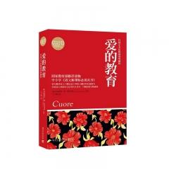 成长读本:爱的教育 湖南文艺出版社 阿米琪斯,新华书店正版图书