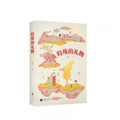 中文分级阅读七年级:特殊的礼物 薛涛,果麦文化 出品 江苏凤凰文艺出版社 新华书店正版图书