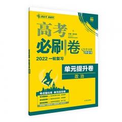 2022版  高考必刷卷 单元提升卷 政治 6·7高考新华书店正版图书