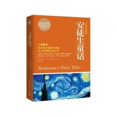 安徒生童话(成长必读权威定本经典名著)新华书店正版图书