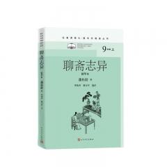 名著课程化·整本书阅读丛书  聊斋志异(精华本)新华书店正版图书