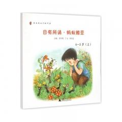 日有所诵(幼儿版) 蚂蚁搬豆 4-5岁新华书店正版图书