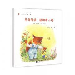 日有所诵(幼儿版) 狐狸考小鸡 5-6岁新华书店正版图书