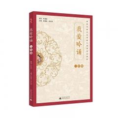 亲近母语 我爱吟诵 一年级 徐健顺,徐冬梅 著 广西师范大学出版社新华书店正版图书