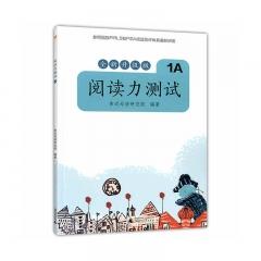 亲近母语 阅读力测试 1A 全新升级版 亲近母语研究院 著 广西师范大学出版社新华书店正版图书