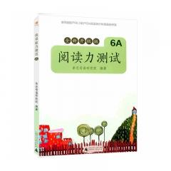 亲近母语 阅读力测试 6A 全新升级版 亲近母语研究院 编著 广西师范大学出版社新华书店正版图书