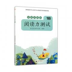 亲近母语 阅读力测试 1B 全新升级版 亲近母语研究院 编著 广西师范大学出版社新华书店正版图书