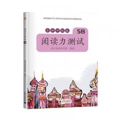 亲近母语 阅读力测试 5B 全新升级版 亲近母语研究院 编著 广西师范大学出版社新华书店正版图书
