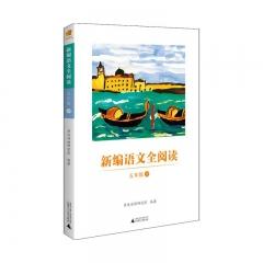 亲近母语 新编语文全阅读 五年级 下 亲近母语研究院 著 广西师范大学出版社新华书店正版图书