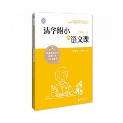 清华附小的语文课 二年级 下 窦桂梅,王玲湘 广西师范大学出版社新华书店正版图书