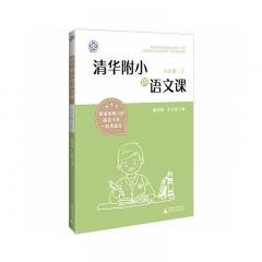 清华附小的语文课 六年级 下 窦桂梅,王玲湘 著 广西师范大学出版