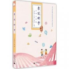 亲近科学 小学三年级 徐冬梅,张铭,高乃定 著作 广西师范大学出版社新华书店正版图书