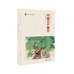 亲近母语 中国古代寓言 给孩子的中国记忆新华书店正版图书