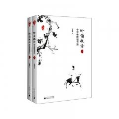 吟诵概论:中华传统读书法(2册) 徐健顺 著 广西师范大学出版社 新华书店正版图书