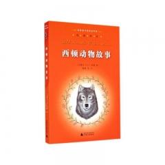 西顿动物故事 Ernest Thompson Seton 广西师范大学出版社 新华书店正版图书
