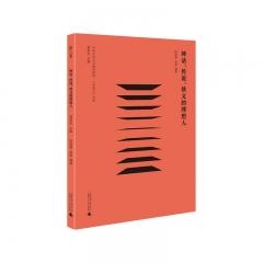 《中国人》书系 神话、传说、侠义的理想人 广西师范大学出版社 新华书店正版图书