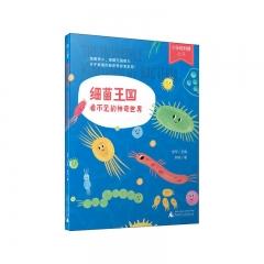 少年轻科普 细菌王国:看不见的神奇世界新华书店正版图书