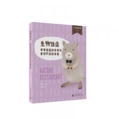 少年轻科普:生物饭店·奇奇怪怪的食客与意想不到的食谱 广西师范大学出版社新华书店正版图书