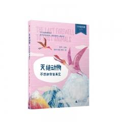 少年轻科普 灭绝动物:不想和你说再见 广西师范大学出版社 新华书店正版图书
