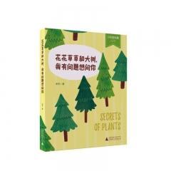 少年轻科普:花花草草和大树,我有问题想问你 史军 著 广西师范大学出版社 新华书店正版图书