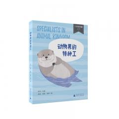 少年轻科普:动物界的特种工  广西师范大学出版社 新华书店正版图书