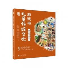 儿童传统文化游戏书:好玩的传统技艺   广西师范大学出版社 新华书店正版图书