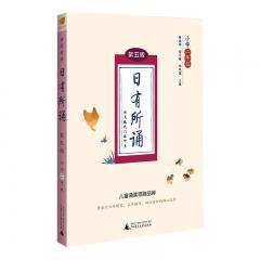亲近母语 日有所诵(第五版) 小学二年级 新华书店正版图书