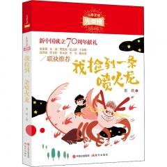 儿童文学光荣榜 我捡到一条喷火龙新华书店正版图书