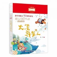 儿童文学光荣榜:大漠寻星人新华书店正版图书