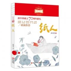 儿童文学光荣榜:纸人新华书店正版图书