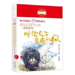 儿童文学光荣榜:呼伦贝尔草原的风新华书店正版图书