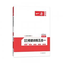 2022一本·高中语文阅读训练五合一(高考)湖南教育出版社新华书店正版图书