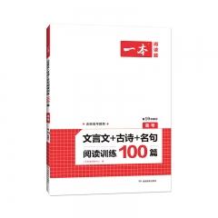 2022一本·文言文+古诗+名句阅读训练100篇(高考)湖南教育出版社新华书店正版图书