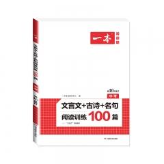 2022一本·文言文+古诗+名句阅读训练100篇(中考)湖南教育出版社新华书店正版图书