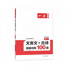 2022一本·文言文+古诗阅读训练100篇(高一)湖南教育出版社新华书店正版图书