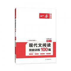 2022一本·现代文阅读技能训练100篇(高二)湖南教育出版社新华书店正版图书