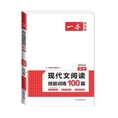 2022一本·现代文阅读技能训练100篇(高考)湖南教育出版社新华书店正版图书