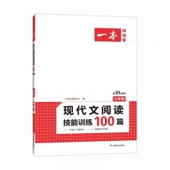 2022一本·现代文阅读技能训练100篇(七年级)湖南教育出版社新华书店正版图书