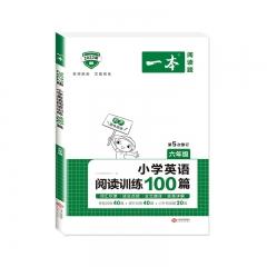 2022一本·小学英语阅读训练100篇六年级湖南教育出版社新华书店正版图书